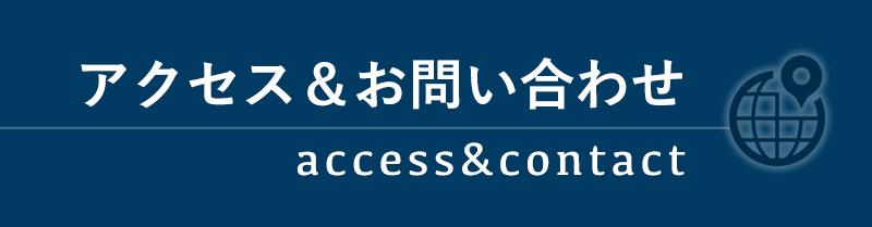 アクセス&お問い合わせ